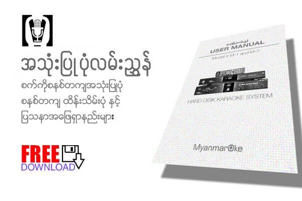 Manual Booklet