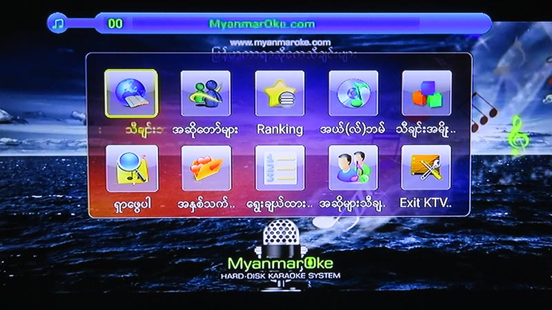 Screenshot of M4 Karaoke Machine