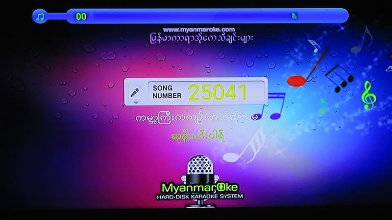 Screenshot of M4 Karaoke Machine