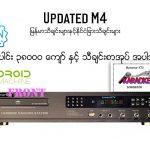 M4-updated-2020-songbook-ktv