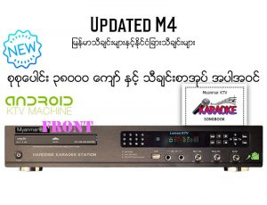 Myanmar Karaoke Player Updated 2020 38000 Songs