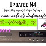 Myanmar Karaoke Player